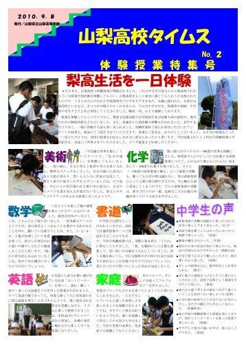 山梨高校タイムス No.02 - 山梨県立山梨高等学校