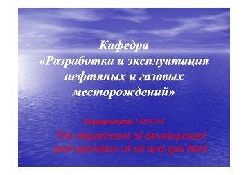ПРО РНГМ1.ppt [Режим совместимости] - АГНИ