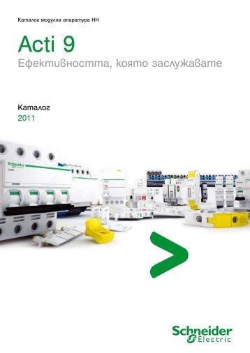 Каталог Модулна апаратура ниско напрежение (pdf, 31.7mb)