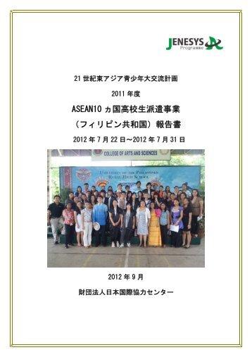(フィリピン共和国)報告書 - JICE 一般財団法人 日本国際協力センター