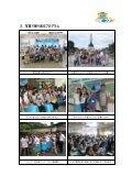 (フィリピン共和国)報告書 - JICE 一般財団法人 日本国際協力センター - Page 6