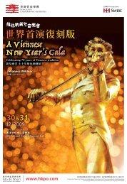 維也納新年音樂會 - Hong Kong Philharmonic Orchestra