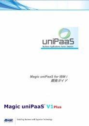 Magic uniPaaS for IBM i 開発ガイド - Magic Software Enterprises