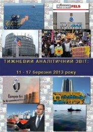 Тижневий аналітичний звіт: 11 - 17 березня 2013 року