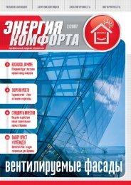 профильный журнал строителя - ROCKWOOL Украина