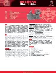 弹簧负载排气阀 - Protectoseal