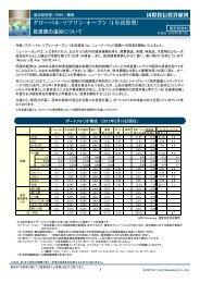 投資国の追加について(PDF 404kb) - 国際投信投資顧問