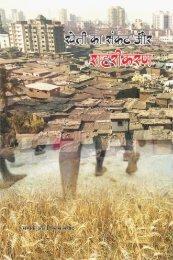 Book - Shahrikaran - Media and Rights