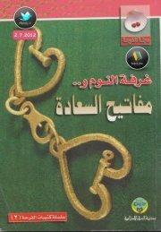 غرفة النوم ... ومفاتيح السعادة إصدار مجلة الفرحة