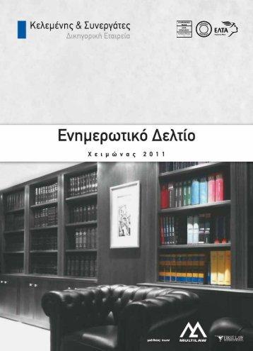 Περιεχόμενα - Kelemenis.com