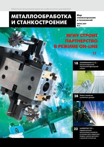 технофорум- 2009 - Металлообработка и станкостроение