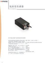 氢浓度传感器 - Stange Elektronik GmbH