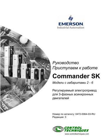Commander Sk Расширенное Руководство Пользователя - фото 2