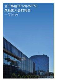 总干事给2012年WIPO成员国大会的报告一年回顾[PDF]