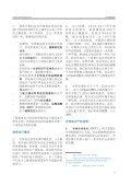 总干事给2012年WIPO成员国大会的报告一年回顾[PDF] - Page 3