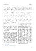 总干事给2012年WIPO成员国大会的报告一年回顾[PDF] - Page 5