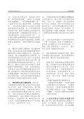 总干事给2012年WIPO成员国大会的报告一年回顾[PDF] - Page 7