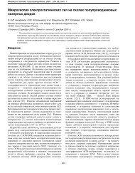 Микроскопия электростатических сил на сколах ... - NT-MDT