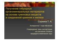 Получение гибридных органоминеральных ... - Humus.ru