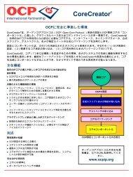 CoreCreator - OCP-IP