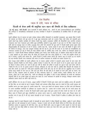 hindi - hic-sarp.org