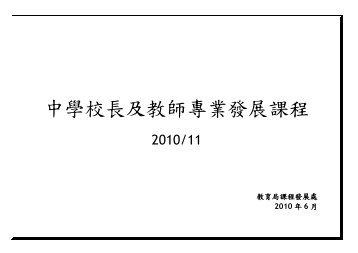 中學校長及教師專業發展課程(2010/11) - 新學制網上簡報