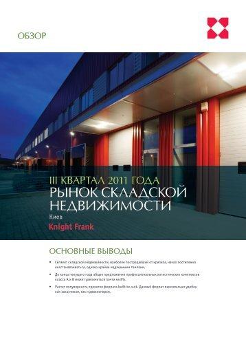 [pdf] рынок складской недвижимости - Knight Frank