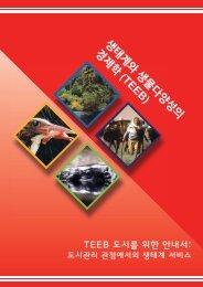 TEEB Manual for Cities Korean (20130501).indd