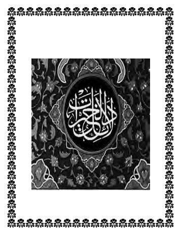 Full Dalail Khayrat in Arabic one file PDF - Deen islam