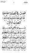 Full Dalail Khayrat in Arabic one file PDF - Deen islam - Page 3