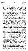 Full Dalail Khayrat in Arabic one file PDF - Deen islam - Page 6