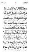 Full Dalail Khayrat in Arabic one file PDF - Deen islam - Page 7