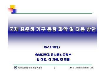 국제 표준화 기구 동향 파악 및 대응 방안 - Future Internet Forum, Korea
