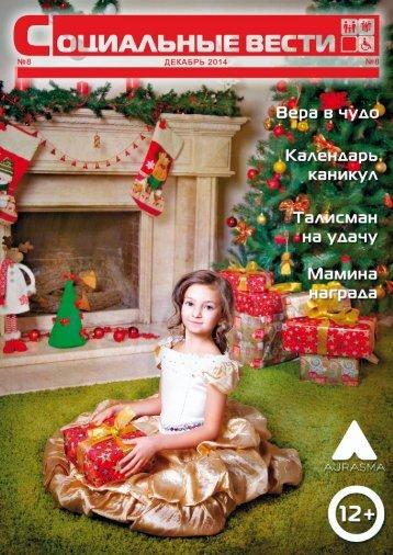 sotsial-ny-e-vesti-8-16-dekabr-2014_onlajn1