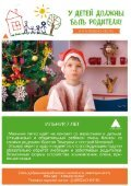 sotsial-ny-e-vesti-8-16-dekabr-2014_onlajn1 - Page 2