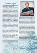 sotsial-ny-e-vesti-8-16-dekabr-2014_onlajn1 - Page 3