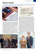 sotsial-ny-e-vesti-8-16-dekabr-2014_onlajn1 - Page 5
