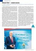 sotsial-ny-e-vesti-8-16-dekabr-2014_onlajn1 - Page 6