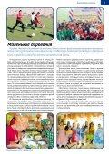 sotsial-ny-e-vesti-8-16-dekabr-2014_onlajn1 - Page 7