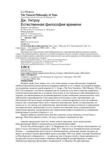 Дж. Уитроу Eстественная философия времени - Biblio.nhat-nam.ru