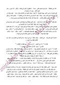 IAmZlatanArabic - Page 6