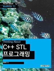 About C++ STL 프로그래밍 - 한빛미디어