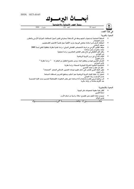 A A A Aºa A Aºa A A A A A A A A A A A Aºaza A A A A A Aÿa A A A A A A A A A A A A A A A A A A A Aƒ Jordanian Journals A A A A A A A A A A C A A A A A Asa A A A A Aˆa Aƒ