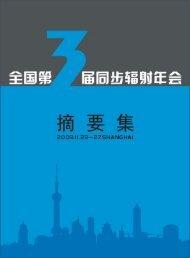 会议摘要集 - 上海光源- 上海应用物理研究所