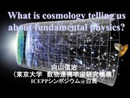 What is cosmology telling us about fundamental physics?