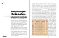 Ενεργειακή αναβάθμιση υφιστάμενων κτιρίων: Πρόκληση και ευκαιρία