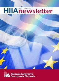 Newsletter - ΕΙΕΕ
