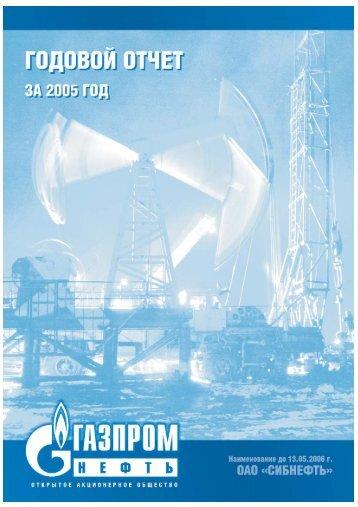 Годовой отчет ОАО «Газпром Нефть» за 2005 год - Инвесторам