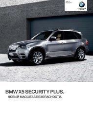 новый масштаб безопасности. bmw x5 security plus.