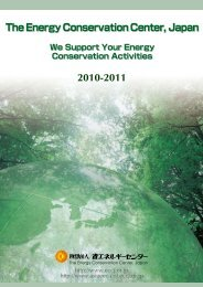The Energy Conservation Center, Japan 2010-2011 - ECCJ